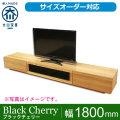 天然木・無垢材のテレビボード凛ウォールナット幅1800mm