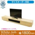 天然木・無垢材のテレビボード凛ホワイトアッシュ幅1800mm