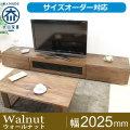 天然木・無垢材のテレビボード凛ウォールナット幅2025mm