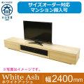 天然木・無垢材のテレビボード凛ホワイトアッシュ幅2400mm
