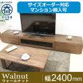 天然木・無垢材のテレビボード凛ウォールナット幅2400mm