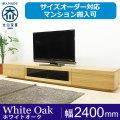 天然木・無垢材のテレビボード凛 ホワイトオーク幅2400mm