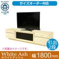 天然木・無垢材のテレビボード凛タイプ2ホワイトアッシュ幅1800mm
