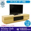 天然木・無垢材のテレビボード凛タイプ2 ホワイトオーク幅1800mm