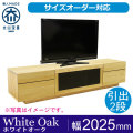天然木・無垢材のテレビボード凛タイプ2 ホワイトオーク幅2000mm