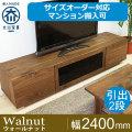 天然木・無垢材のテレビボード凛タイプ2 ウォールナット幅2400mm