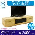 天然木・無垢材のテレビボード凛タイプ2 ホワイトオーク幅2400mm