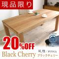 流れ杢が美しい 天然木・無垢材のダイニングテーブル 風雅 ブラックチェリー