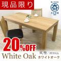 流れ杢が美しい 天然木・無垢材のダイニングテーブル 風雅 ホワイトオーク