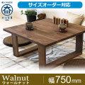 節を活かした世界にひとつだけの家具 天然木・無垢材使用の家具シリーズ 彩美センターテーブル ウォールナット