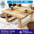 節を活かした世界にひとつだけの家具 天然木・無垢材使用の家具シリーズ 彩美センターテーブル ホワイトオーク
