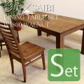 彩美/SAIBIダイニングテーブル(ウォールナット・ウォルナットシンプル) W1800 セット