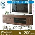 天然木・無垢材のテレビボード彩美 ガラスタイプ ウォールナット幅1200mm