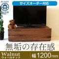 天然木・無垢材のテレビボード彩美 ウォールナット幅1200mm