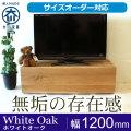 天然木・無垢材のテレビボード彩美 ホワイトオーク幅1200mm