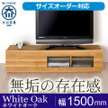 天然木・無垢材のテレビボード彩美 ガラスタイプ ホワイトオーク幅1500mm