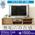 天然木・無垢材のテレビボード彩美 オープン ホワイトオーク幅1500mm