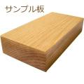 ■ サンプル板