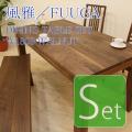 風雅/FUUGAダイニングテーブル(ウォールナット・ウォルナット) W1800 セット