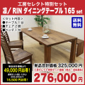 【工房セレクト特別セット】凛/RIN ダイニングテーブル165(ウォールナット・ウォルナット)セット