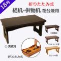 仏具  折りたたみ式 経机・供物机(花台兼用) 18号