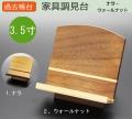 仏具  過去帳台 家具調見台 (ナラ・ウォールナット) 3.5寸