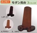 仏具 過去帳台 木製モダン見台 (ダーク・ブラウン・シタン)