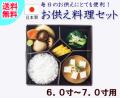仏具 お供え料理セット(仏膳用)6.0寸〜7.0寸