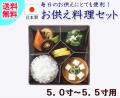 仏具 お供え料理セット(仏膳用)5.0寸~5.5寸用