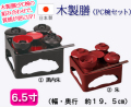 仏具 木製仏膳 黒内朱・朱 6.5寸