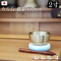 モダン仏具 カルム 銀彩 りんセット 4色