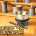 モダン仏具 朝顔おりんセット 2.0寸 (家具調仏具)