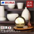 モダン仏具 たまゆらりんセット(玉響 リンセット) (家具調仏具)