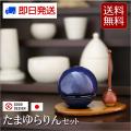 モダン仏具 たまゆらりんセット(玉響 リンセット) ブルー (家具調仏具)