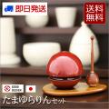 モダン仏具 たまゆらりんセット(玉響 リンセット) レッド (家具調仏具)