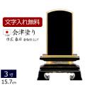 国産位牌 会津塗り 巾広 春日(金粉仕上げ) 3.0寸