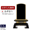 国産位牌 会津塗り 巾広 春日(金粉仕上げ) 3.5寸