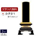 国産位牌 会津塗り 春日(金粉仕上げ) 3.0寸