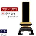 国産位牌 会津塗り 春日(金粉仕上げ) 3.5寸