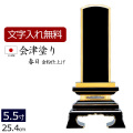 国産位牌 会津塗り 春日(金粉仕上げ) 5.5寸