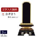 国産位牌 会津塗り 勝美(金粉仕上げ) 3.0寸