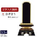 国産位牌 会津塗り 勝美(金粉仕上げ) 3.5寸