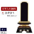 国産位牌 会津塗り 勝美(金粉仕上げ) 4.0寸