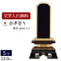 国産位牌 会津塗り 勝美(金粉仕上げ) 5.0寸