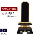 国産位牌 会津塗り 勝美(金粉仕上げ) 6.0寸