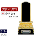 国産位牌 会津塗り 猫丸 三方金(金箔仕上げ) 3.5寸