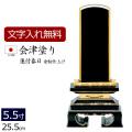国産位牌 会津塗り 蓮付春日(金粉仕上げ) 5.5寸