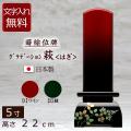 蒔絵位牌 グラデーション萩<はぎ>(ワイン・緑) 5.0寸