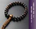 【数珠袋付き】【メール便可】数珠 念珠 編み紐房 黒檀 素挽き 虎目石仕立て 男性用