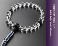 【数珠袋付き】【送料無料】 数珠 念珠 編み紐房 本水晶 青虎目石仕立て 男性用